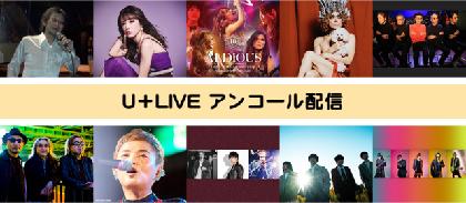 『U+LIVE@shibuya quattro』ライブをアンコール配信  クジラ夜の街、SPARKS GO GO、デキシード・ザ・エモンズら11公演