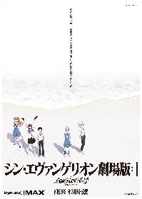 『シン・エヴァンゲリオン劇場版』公開日決定 公開初日より「式波・アスカ・ラングレー」描き下ろしイラストチラシ配布も