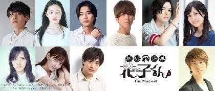 小西詠斗、髙石あかり、安里勇哉ら出演で「地縛少年花子くん」をミュージカル化 キャラクタービジュアルも解禁