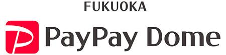 略称は「PayPayドーム」となる