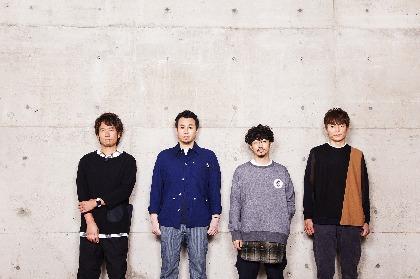 ASIAN KUNG-FU GENERATION、3年半ぶりのオリジナルアルバムをリリース ホリエアツシ参加曲も収録