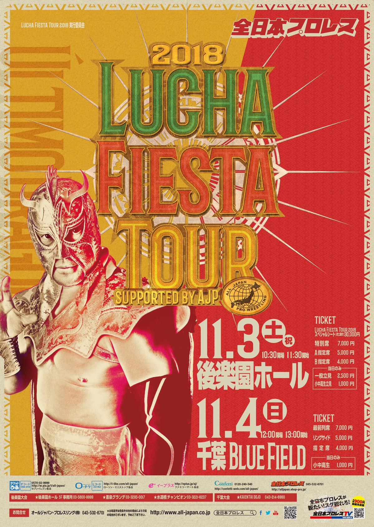11月3日(土・祝)から4日間にかけて開催される『Lucha Fiesta Tour 2018』