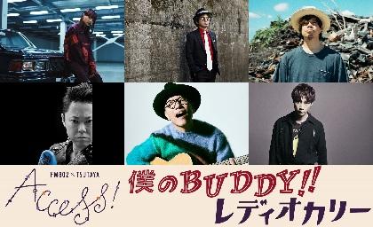 奥田民生、牧 達弥(go!go!vanillas)、TAKUMA(10-FEET)、iriらが参加シンガーに決定、『FM802 × TSUTAYA ACCESS!』キャンペーンソング「僕のBUDDY!!」