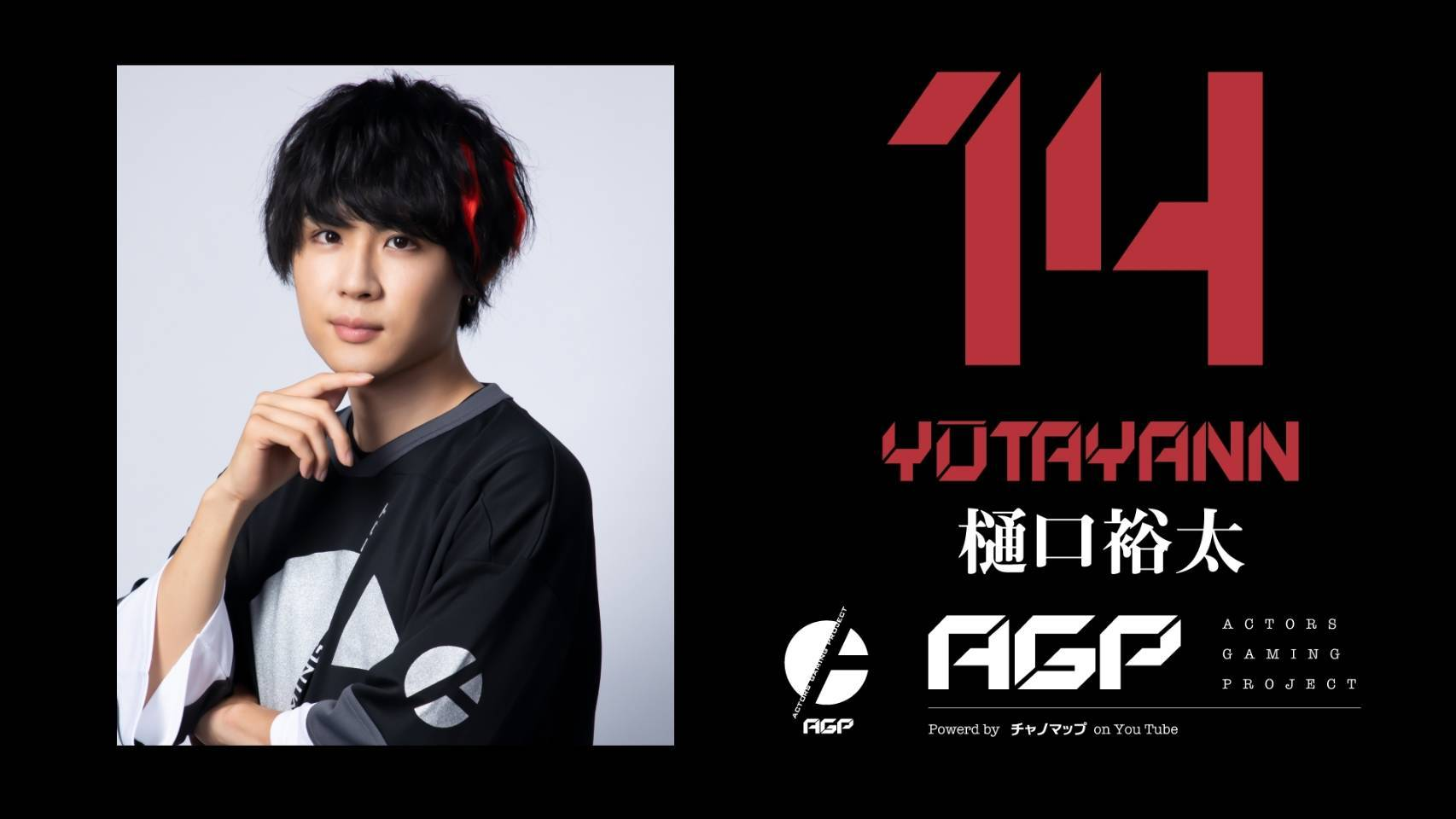 「ACTORS GAMING PROJECT」 14 樋口裕太