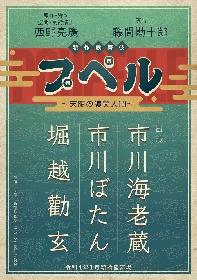 西野亮廣×市川海老蔵が初タッグ 「えんとつ町のプペル」を新作歌舞伎『プペル~天明の護美人間~』として上演