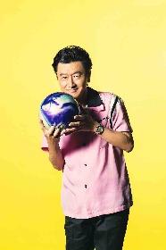 桑田佳祐が旗振り役の『KUWATA CUP 2020→2021~みんなのボウリング大会~』開催に向け再始動