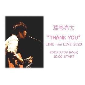 """藤巻亮太、""""3月9日""""に特番『THANK YOU LINE mini LIVE 2020』を急遽生配信"""
