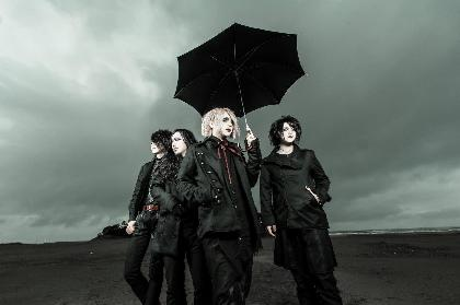 umbrella 原点への誇りと決意を詰め込んだニューシングル「管」リリース&主催ツアーを発表