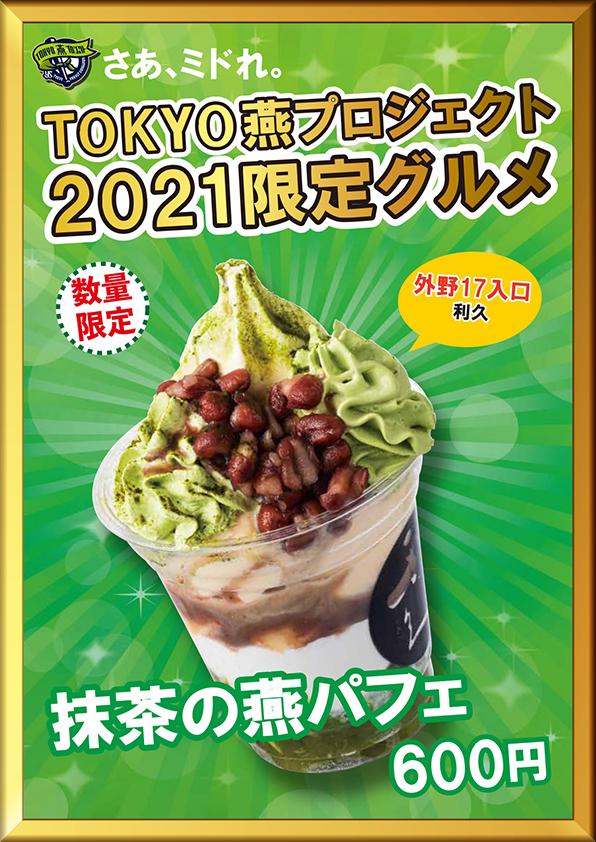 抹茶の燕パフェ(税込600円)