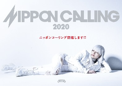 日本全国のライブハウスを繋ぐサーキットフェス『NIPPON CALLING 2020』、9月にオンラインで開催決定