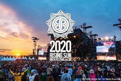 『RISING SUN ROCK FESTIVAL 2020 in EZO』2020年の開催を断念