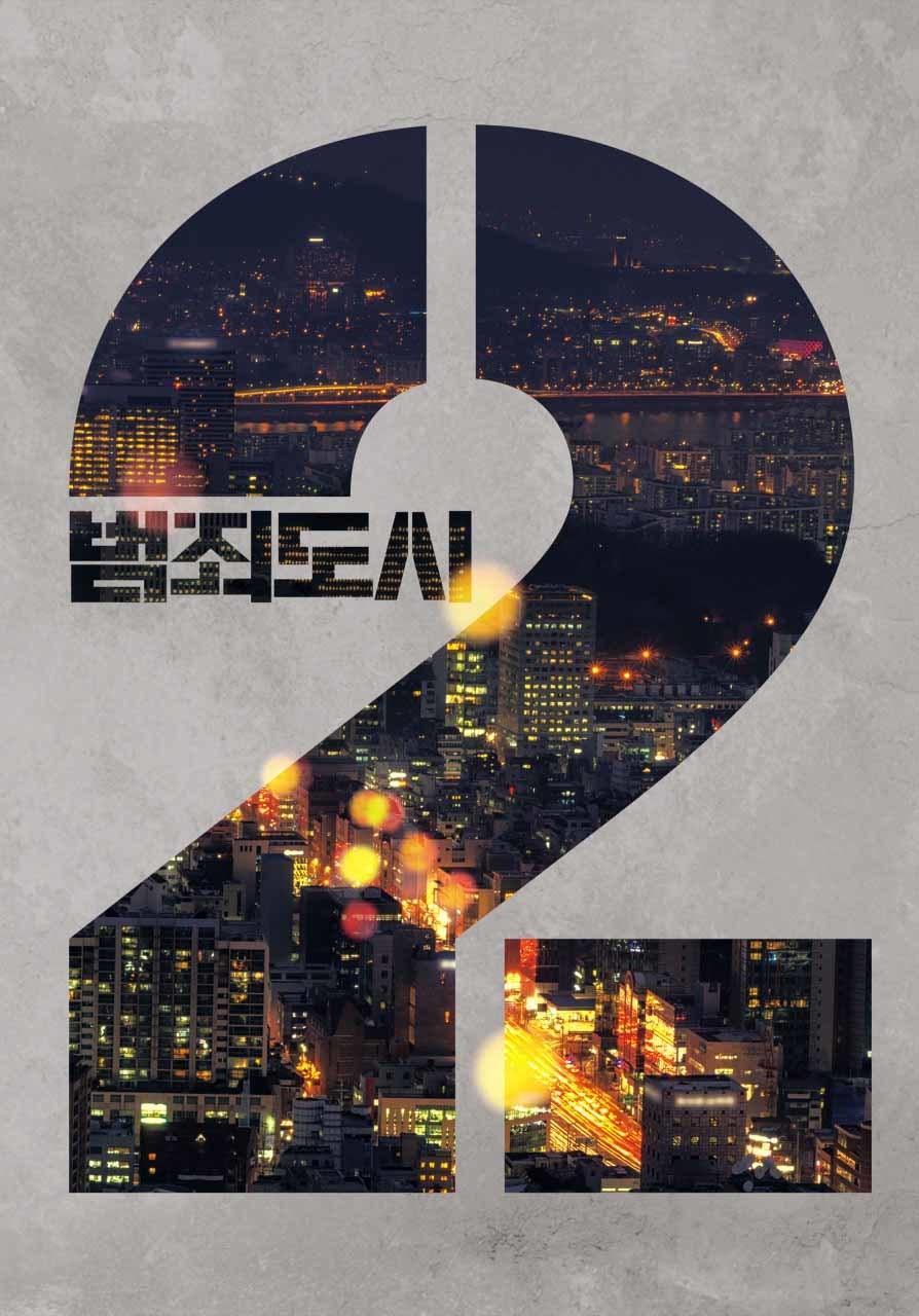 映画『犯罪都市2』