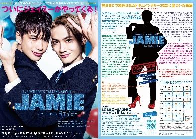 森崎ウィン・髙橋颯(WATWING)Wキャスト出演のミュージカル『ジェイミー』 デジタルチラシとスポットが解禁