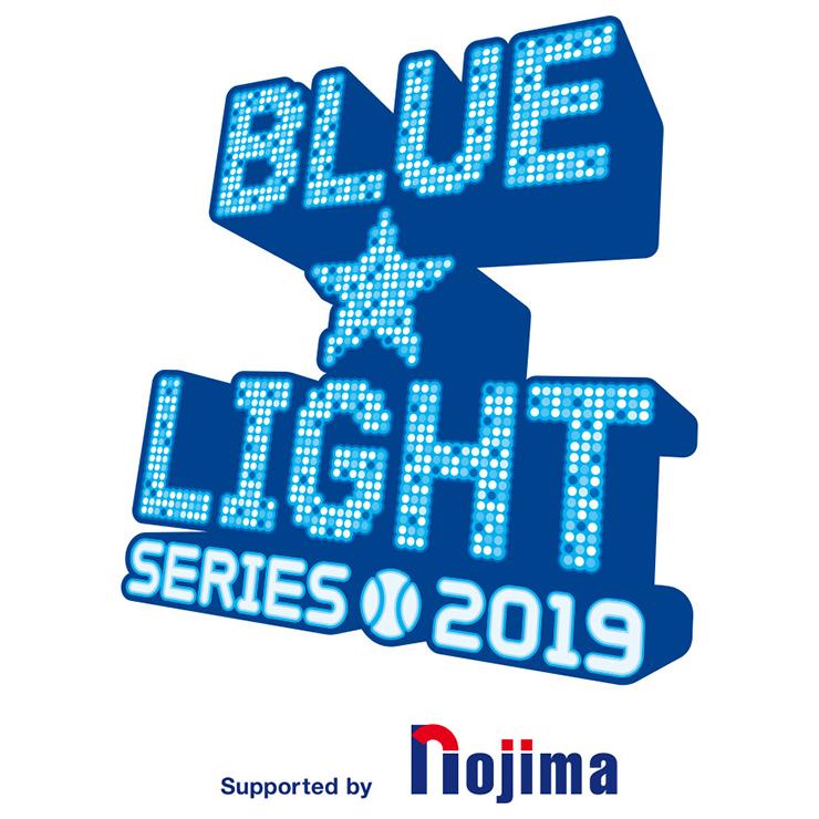 ハマスタが青一色に染まる『BLUE☆LIGHT SERIES 2019』 (c)YDB