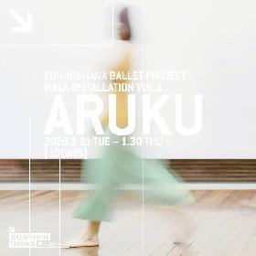 横浜・象の鼻テラスにて身体表現を模索するイベント『Walk Installation vol.1 ARUKU』が開催決定