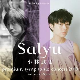 Salyu with 小林武史が3年ぶりにフルオーケストラ・コンサートを開催