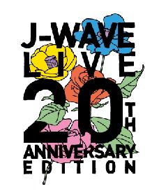 『J-WAVE LIVE 20th ANNIVERSARY EDITION』ビッケブランカら各日のオープニングアクトを発表