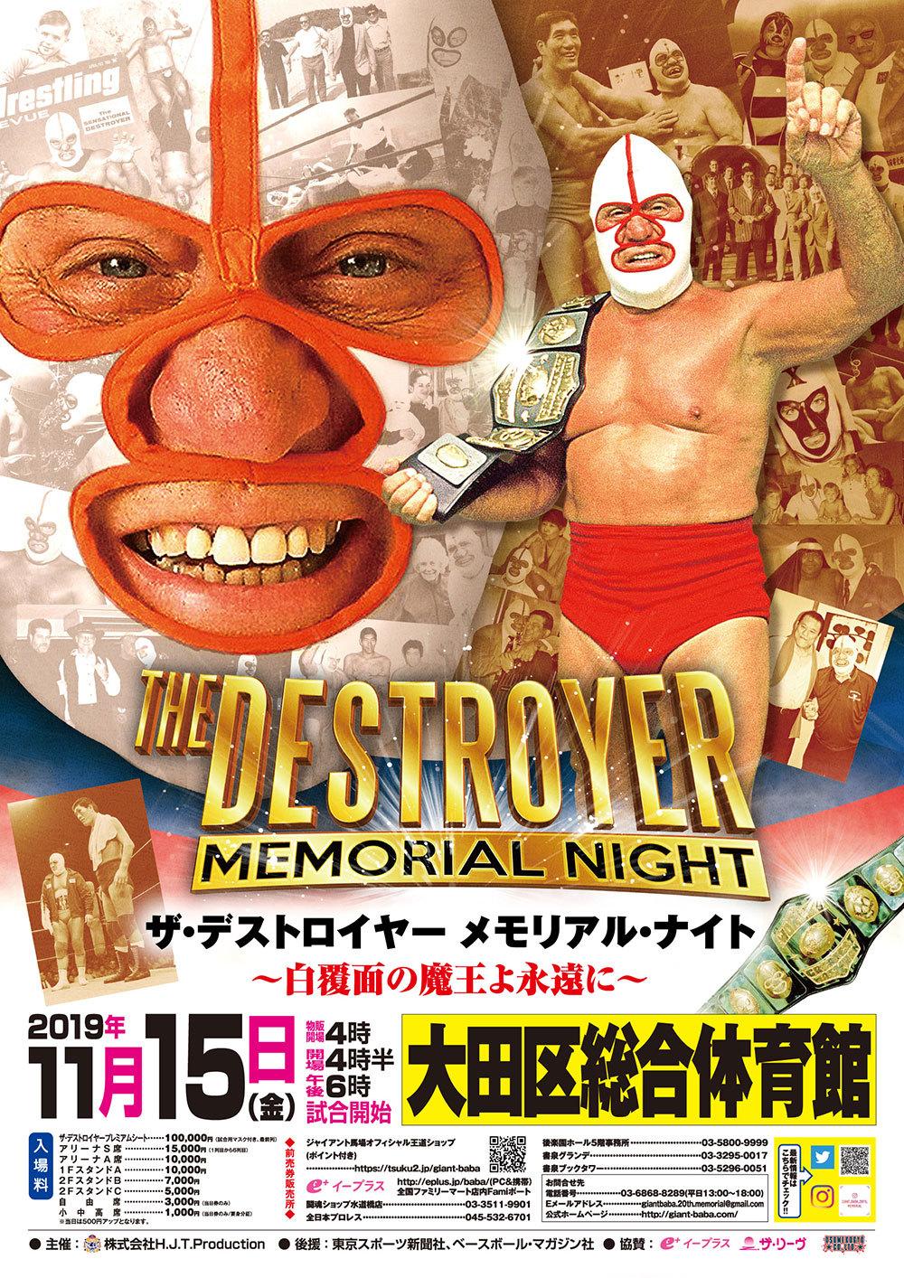 『ザ・デストロイヤー メモリアル・ナイト~白覆面の魔王よ永遠に~』は11月15日(金)開催