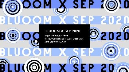 「クラシック新世代×管楽器界のスーパースター」によるライブセッションとトークを配信 オンラインフェスティバル『BLUOOM X SEP 2020』が開催