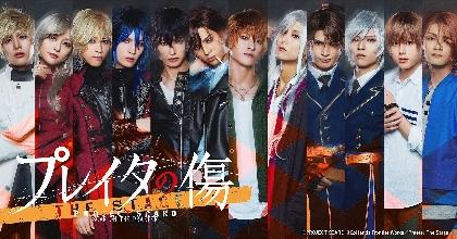 仲田博喜、菊池修司らのキャラクタービジュアル、メインビジュアルが公開 舞台『プレイタの傷』