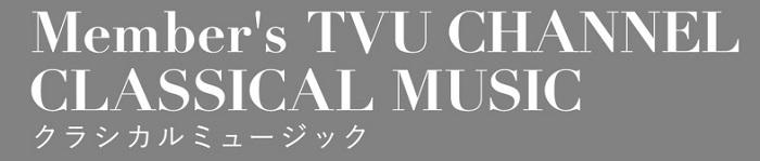 「Member's TVU CHANNEL」