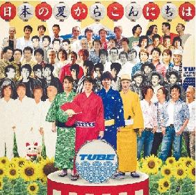 TUBE 5年ぶりオリジナルアルバム&デビュー35年ミックスCDの詳細とジャケ写公開