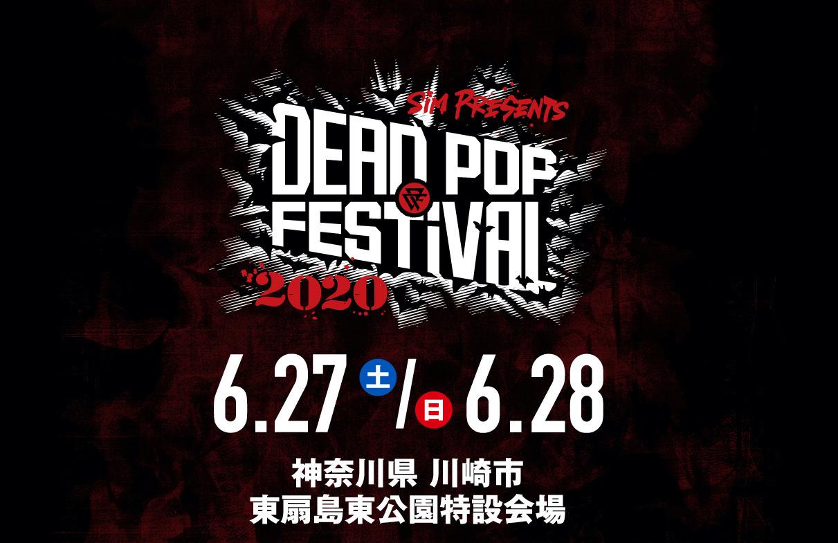 『DEAD POP FESTiVAL 2020』