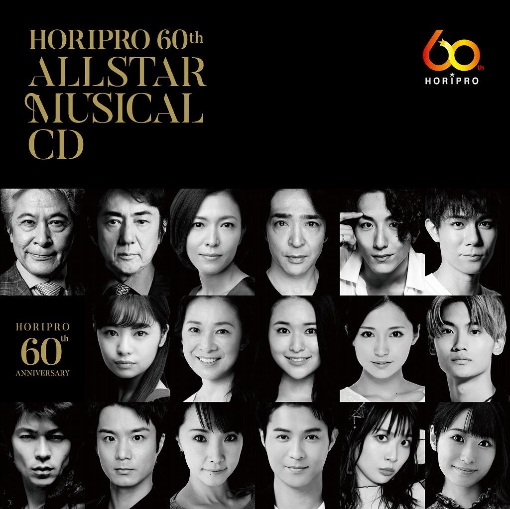『ホリプロ60周年オールスターミュージカルCD』ジャケット