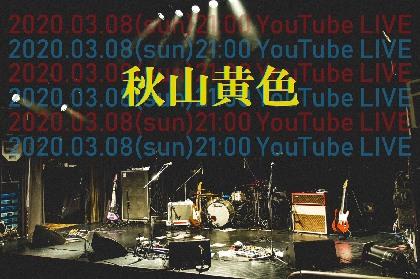 秋山黄色、新型コロナウイルス感染拡大防止のため中止となったワンマンの無観客ライブ映像を配信