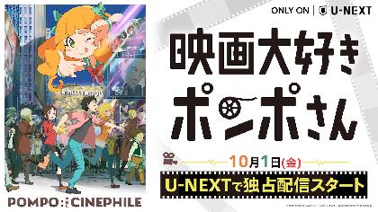 『映画大好きポンポさん』Blu-ray発売決定 U-NEXTで独占最速配信&登場人物が愛する映画特集開催