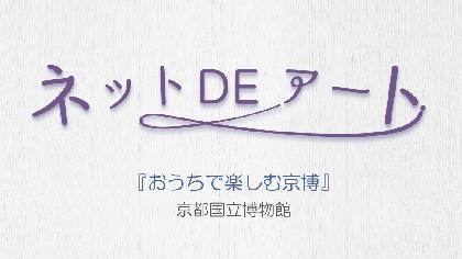 トラりんと研究員が紡いだ癒し系ウェブコンテンツ 京都国立博物館『おうちで楽しむ京博』【ネット DE アート 第9館】