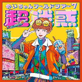 めいちゃん、ワンマンツアー『超迷惑』を5月に開催決定