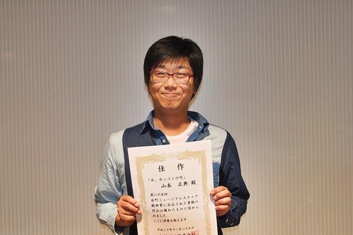 コトリ会議『あ、カッコンの竹』で佳作を受賞した山本正典