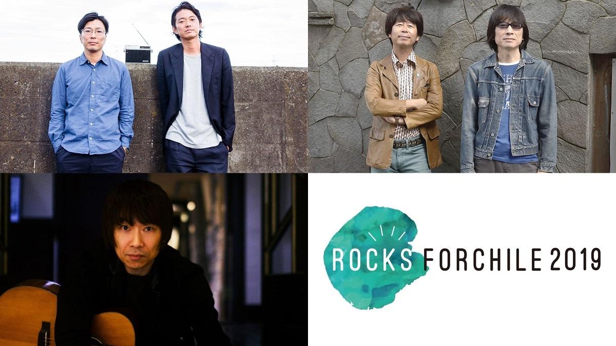 『Rocks Forchile 2019』第3弾出演アーティスト