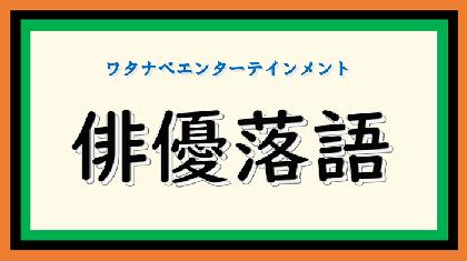 堀井新太、納谷健、そして近藤頌利が初出演 第5回『俳優落語』開催決定 出演者コメントが到着