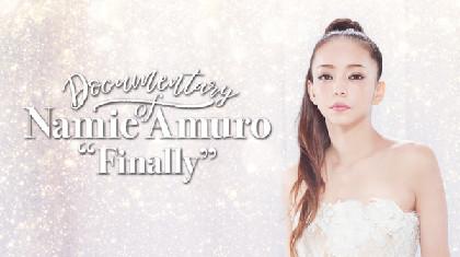 安室奈美恵、HuluオリジナルドキュメンタリーからMV94曲、花火ショーなど映像コンテンツを期間限定で無料配信