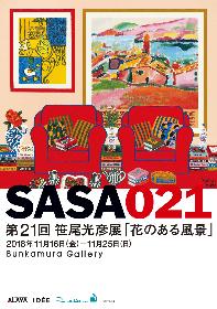 『第21回 笹尾光彦展-花のある風景-』がBunkamura Galleryで開催 21年にわたる画業の軌跡をたどる
