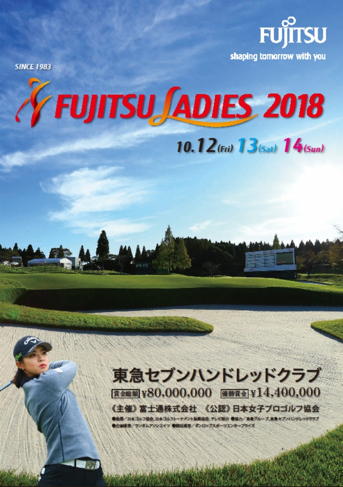 『富士通レディース2018』は10月12日(金)開幕