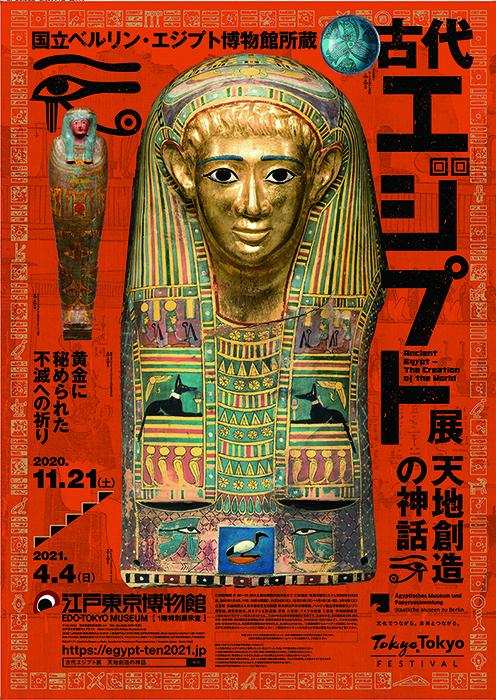 『国立ベルリン・エジプト博物館所蔵 古代エジプト展 天地創造の神話』