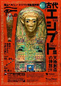 古代エジプトの神話の世界を解き明かす――『古代エジプト展 天地創造の神話』開催決定 オフィシャルサポーターに講談師・神田伯山