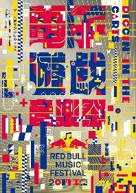 日本のゲーム音楽の歴史を体感せよ!ゲーム音楽だらけのフェス『DIGGIN' IN THE CARTS 電子遊戯音楽祭』開催