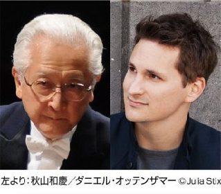 秋山和慶(指揮) 広島交響楽団 実り多きコラボの濃密なファイナル