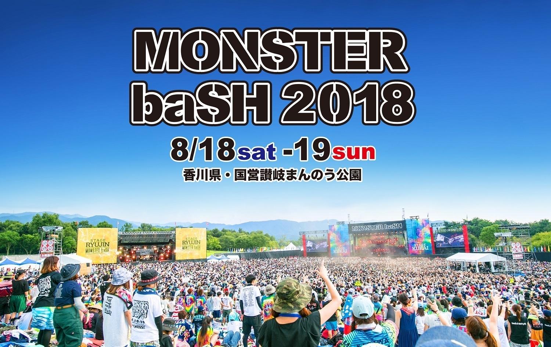 MONSTER baSH 2018
