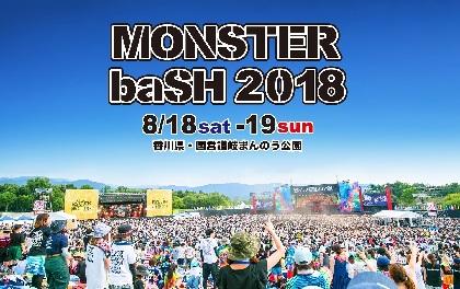10-FEET、エレカシ、マンウィズ、UVERworld、ゲス乙女ら48組 『MONSTER baSH』第1弾出演アーティストを発表