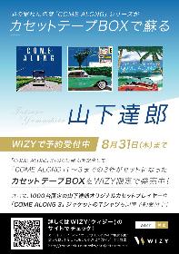 山下達郎、隠れた名盤『COME ALONG』シリーズのカセットテープBOXを限定販売