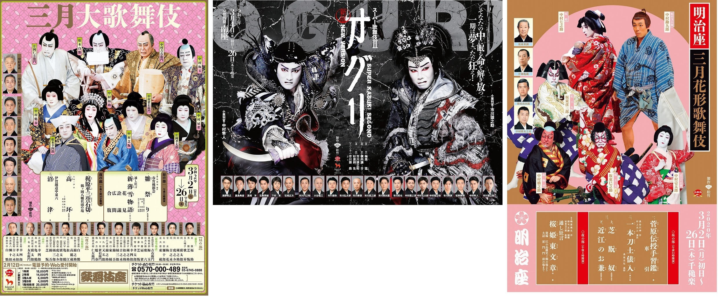 歌舞伎座『三月大歌舞伎』、南座 スーパー歌舞伎II(セカンド)『新版 オグリ』、『明治座 三月花形歌舞伎』