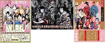 歌舞伎座『三月大歌舞伎』、南座 スーパー歌舞伎II(セカンド)『新版 オグリ』、『明治座 三月花形歌舞伎』の舞台映像、関連動画が無料配信