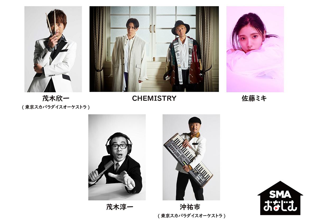 「Sony Music Artists presents おなじむ vol.1」