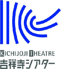 吉祥寺シアターが7月から『吉祥寺からっぽの劇場祭』を開催