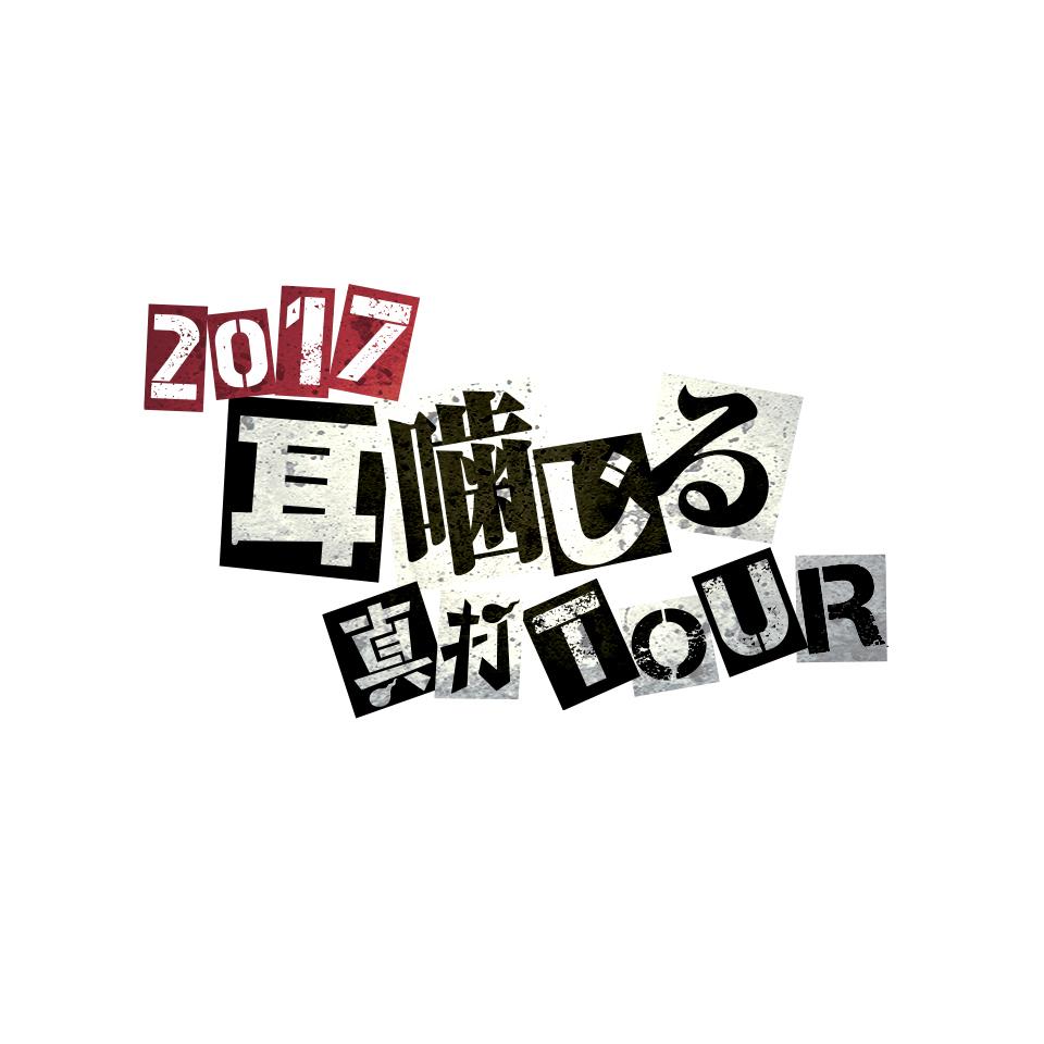 """マキシマム ザ ホルモン """"耳噛じる真打 TOUR"""""""